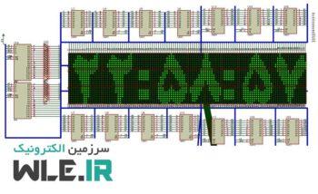 پروژه ساعت با فونت فارسی و دات ماتریس