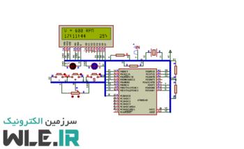 پروژه شمارش دور موتور DC با مادون قرمز و AVR