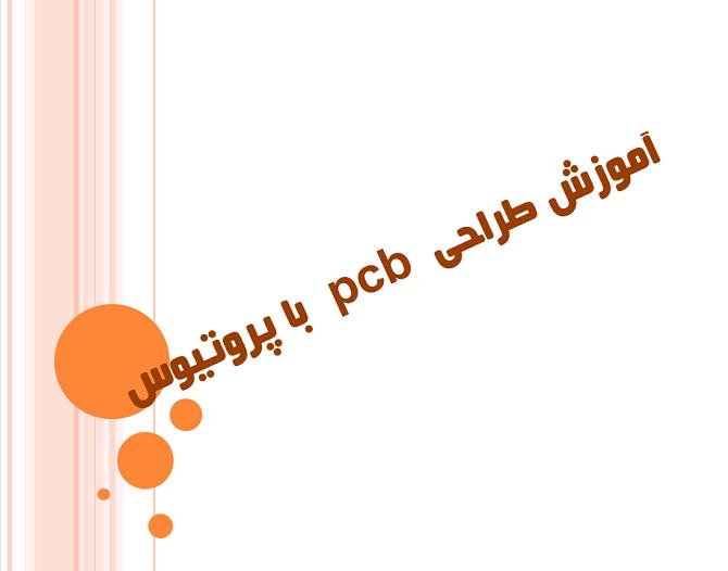 PROTUS PCB آموزش طراحی PCB با پروتیوس