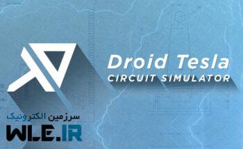 دانلود Droid Tesla Pro 6.21 اپلیکیشن شبیه سازی مدار های الکترونیکی