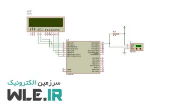 پروژه تب گیر دیجیتال با ds18B20 و AVR