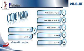 آموزش نرم افزار کدویژن CodeVision