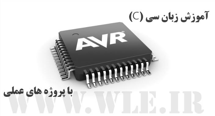 AVR آموزش زبان سی (C) با پروژه های عملی
