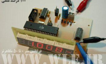 پروژه فرکانس متر 0 تا 50 مگاهرتز