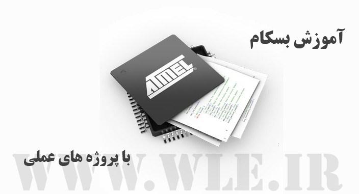 دانلود کتاب آموزش کامل ARM