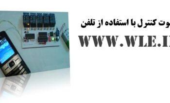 پروژه ریموت کنترل با موبایل