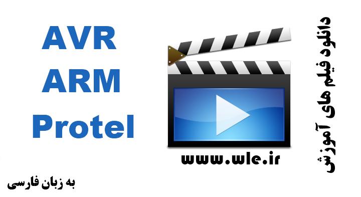 دانلود فیلم های آموزشی ARM , AVR و Protel
