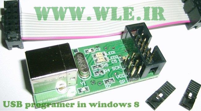 آموزش نصب درایور پروگرامر در ویندوز 8