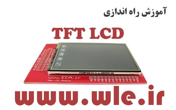 آموزش راه اندازی TFT LCD