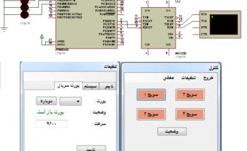 پروژه کنترل رله با avr  و سی شاپ