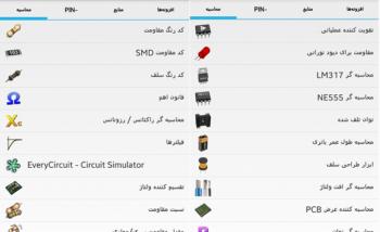 دانلود نرم افزار اندروید ElectroDroid pro 4.4