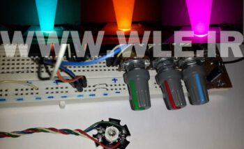 ایجاد رنگ های مختلف با POWER RGB LED و PWM