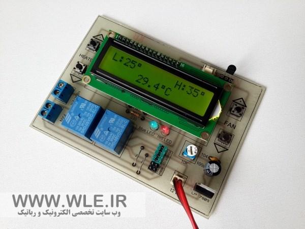 پروژه کنترل دما در بازه دلخواه با سنسور  دما DS18B20