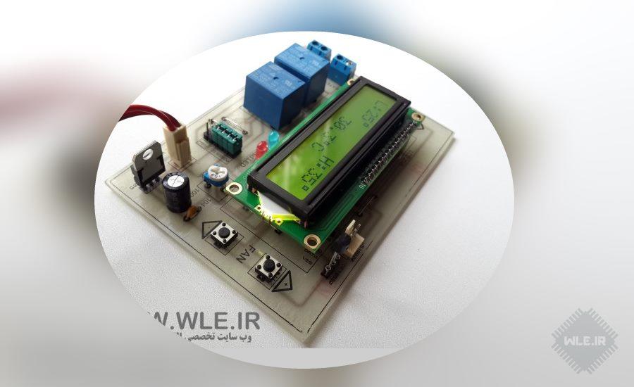 پروژه کنترل دما در بازه دلخواه (با سنسور DS18B20)