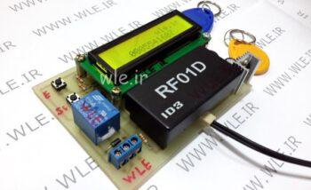 پروژه دربازکن RFID با بسکام (ذخیره 8 تگ)