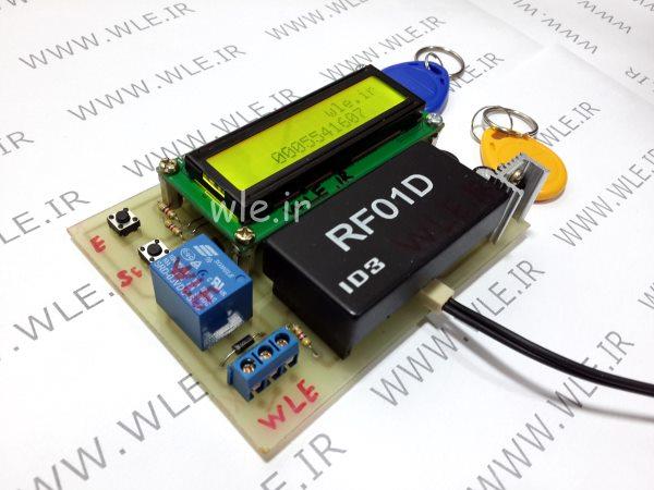 پروژه دربازکن RFID با بسکام