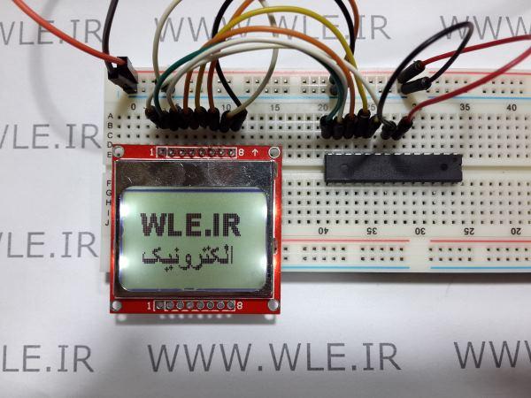 آموزش راه اندازی LCD nokia 5110 با بسکام