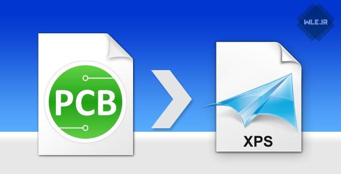 چاپ PCB در اندازه واقعی با XPS Viewer