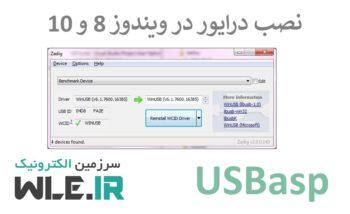 نرم افزار zadig 2.5 برای نصب درایور پروگرامر USBasp در ویندوز 8 و 10