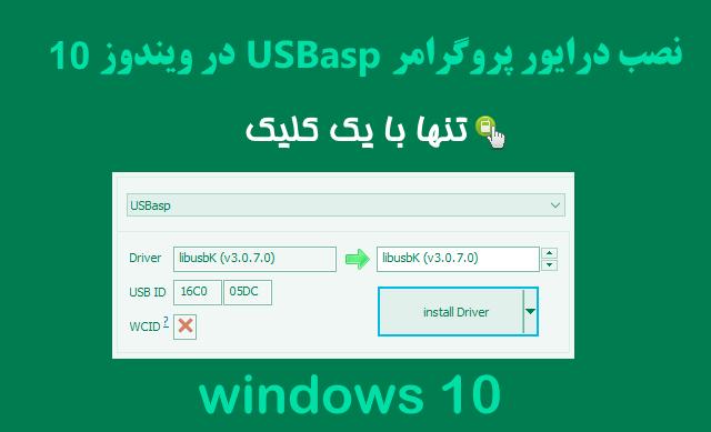 نصب درایور پروگرامر USBasb در ویندوز 10 و ویندوز 8