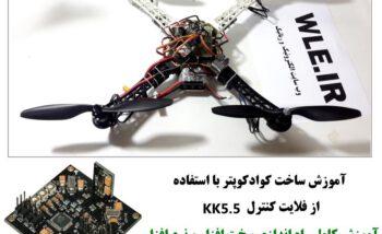 ساخت کوادکوپتر با فلایت کنترل KK v5.5 (جلسه 16 کواد)