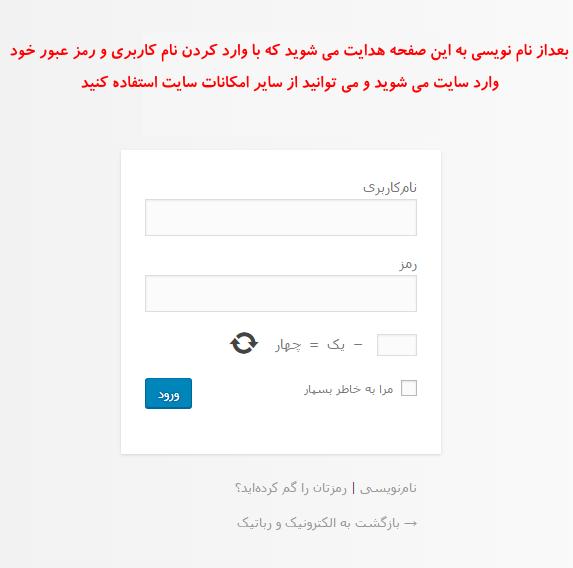 3 - بعداز تکمیل کردن فیلد های ثبت نام به صفحه ورود هدایت می شوید که می توانید وارد سایت شوید