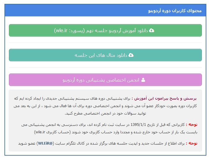 حالت دسترسی به مطالب سایت