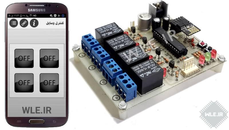 کنترل وسایل خانگی با WI-FI و گوشی اندروید