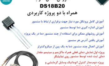 آموزش کامل کار با DS18B20 همراه با پروژه های کاربردی