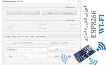آموزش کامل راه اندازی ماژول WI-FI مدل ESP8266