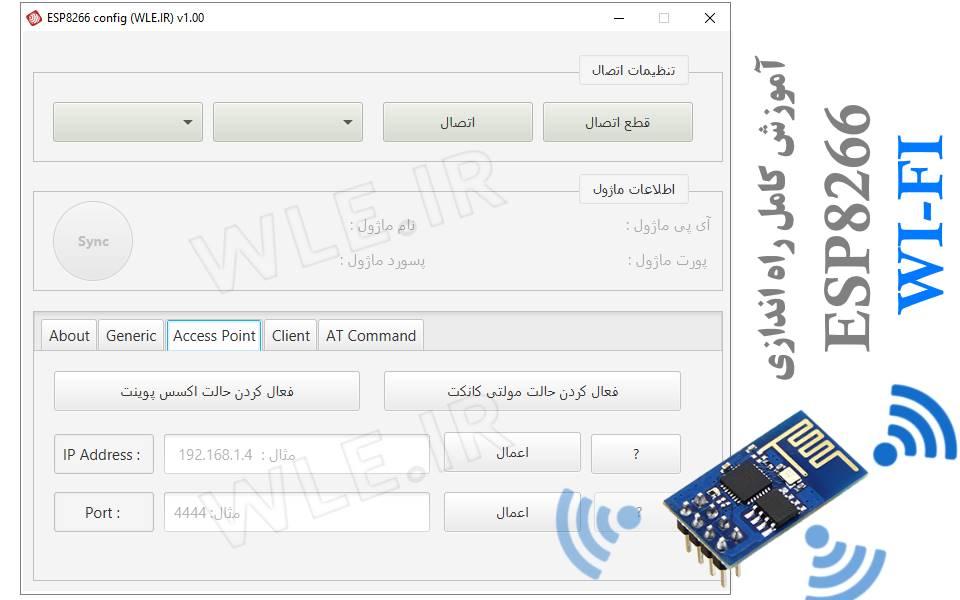 آموزش کامل راه اندازی ماژول وای فای ESP8266