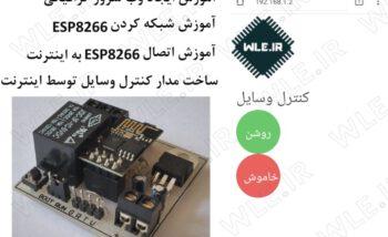 ساخت وب سرور توسط ESP8266 و کنترل وسایل