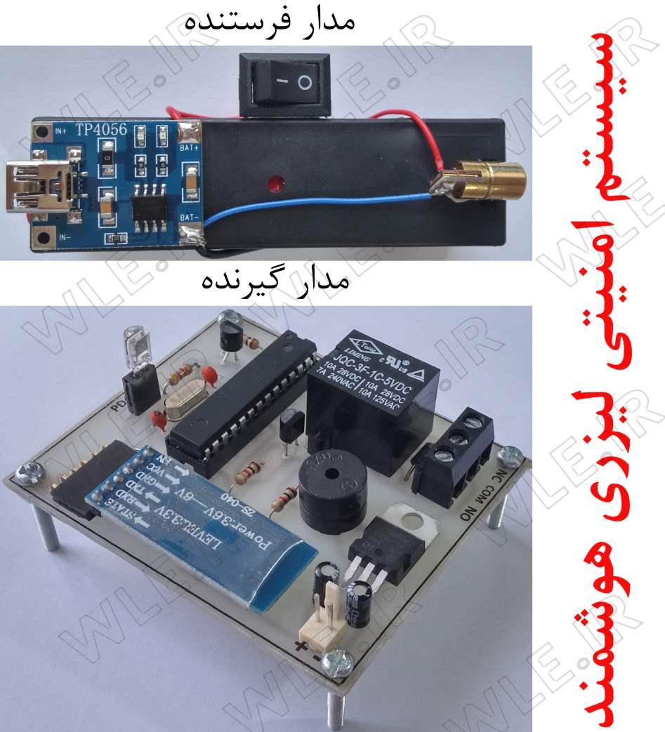 طراحی و ساخت سیستم امنیتی لیزری فعال شونده بصورت بیسیم