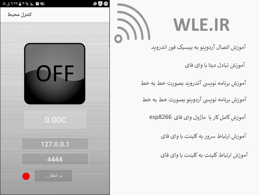 آموزش ارسال و دریافت دیتا از محیط با WIFI و اندروید (IOT16)