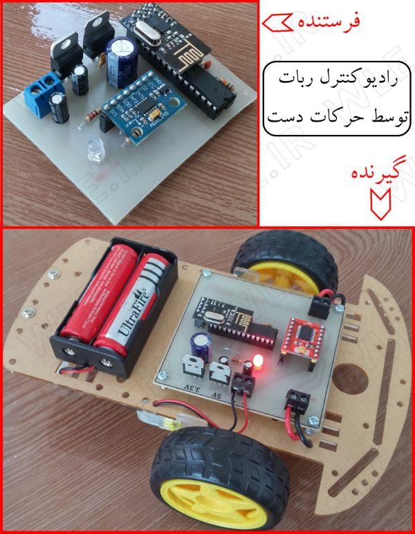 رادیو کنترل ربات توسط حرکات دست