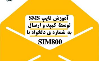 تایپ sms توسط کیپد و ارسال با ماژول sim800