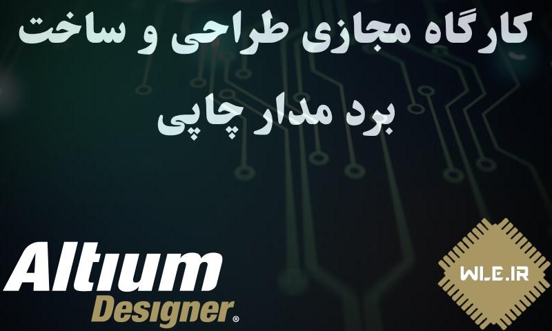 کارگاه مجازی طراحی و ساخت PCB توسط آلتیوم دیزاینر
