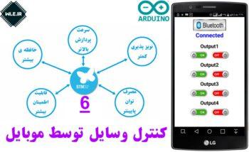 کنترل وسایل خانگی توسط STM32 و موبایل