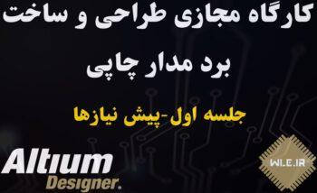 معرفی قطعات پرکاربرد الکترونیکی و بیان کاربرد مداری آنها