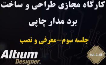 معرفی نرم افزار آلتیوم دیزاینر altium designer و آموزش نصب