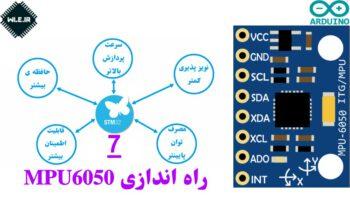 آموزش راه اندازی سنسور MPU6050 توسط STM32 و آردوینو