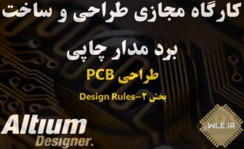 آموزش قوانین طراحی یا Design Rule در آلتیوم دیزاینر