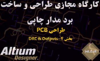 آموزش خطایابی برد مدار چاپی یا DRC آلتیوم دیزاینر