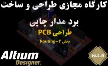 آموزش سیم کشی یا routing برد در آلتیوم دیزاینر
