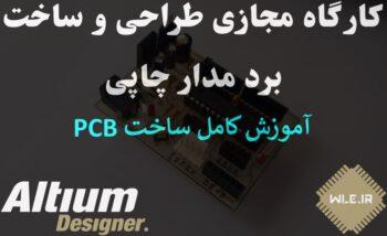 آموزش ساخت و لحیم کاری PCB یا برد مدار چاپی در منزل