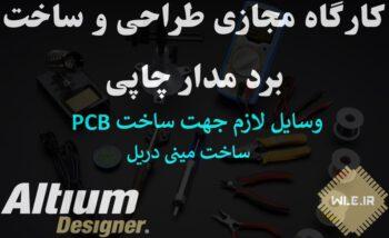 آموزش آلتیوم دیزاینر – وسایل ساخت PCB