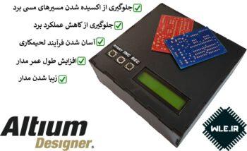 آموزش پوشش محافظ چاپ سبز یا سولدر ماسک بردهای مدار چاپی