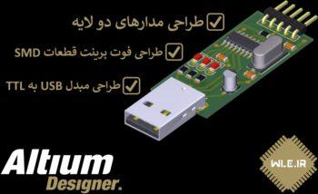 آموزش طراحی برد مبدل USB به TTL توسط آلتیوم دیزاینر
