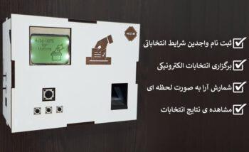 ساخت سیستم رای گیری الکترونیکی – صندوق انتخاباتی الکترونیکی
