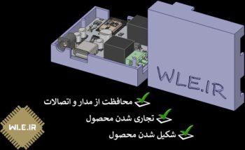 آموزش طراحی کیس یا جعبه برای مدارهای الکترونیکی